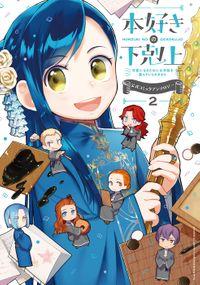 【マンガ】本好きの下剋上~司書になるためには手段を選んでいられません~ 公式コミックアンソロジー 第2巻