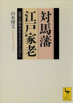 対馬藩江戸家老 近世日朝外交をささえた人びと-電子書籍
