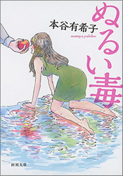 ぬるい毒(新潮文庫)-電子書籍