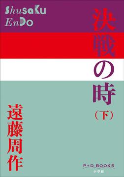 P+D BOOKS 決戦の時(下)-電子書籍