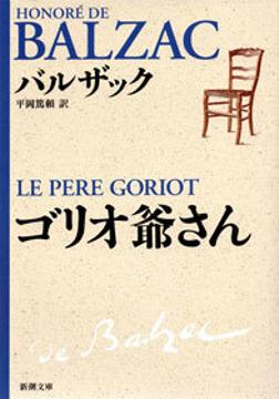 ゴリオ爺さん-電子書籍