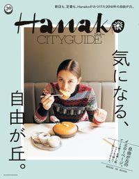 Hanako CITYGUIDE 気になる、自由が丘。