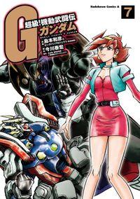 超級!機動武闘伝Gガンダム(7)