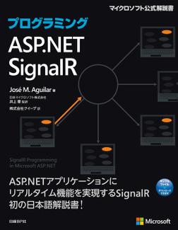プログラミングASP.NET SignalR-電子書籍