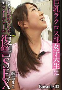 巨乳ラクロス部女子大生にこき使われていた男マネージャーの復讐SEX 綾波まこ Episode03