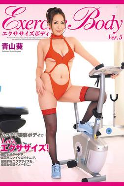 Exercise Body エクササイズボディ ver.5 青山葵-電子書籍