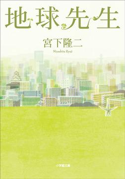 地球先生-電子書籍