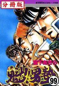 魁!!男塾【分冊版】 99