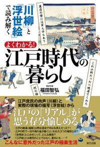 「川柳」と「浮世絵」で読み解く よくわかる! 江戸時代の暮らし(辰巳出版)