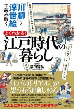 「川柳」と「浮世絵」で読み解く よくわかる! 江戸時代の暮らし-電子書籍