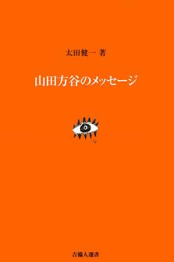 山田方谷のメッセージ-電子書籍