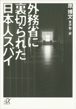 外務省に裏切られた日本人スパイ-電子書籍