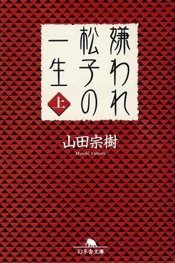 嫌われ松子の一生(上)-電子書籍