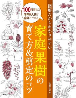 図解だからわかりやすい家庭果樹の育て方&剪定のコツ-電子書籍
