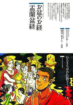 お盆のお経 盂蘭盆経-電子書籍