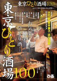 東京ひとり酒場100