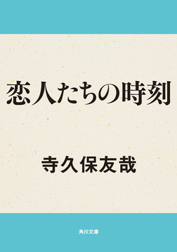 恋人たちの時刻-電子書籍