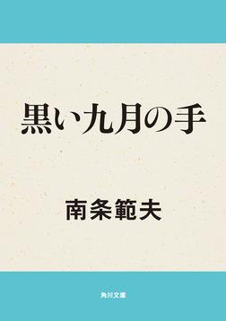 黒い九月の手-電子書籍