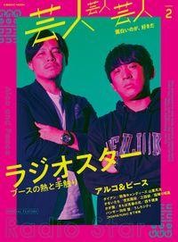 芸人芸人芸人 volume2
