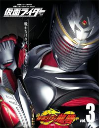 仮面ライダー 平成 vol.3 仮面ライダー龍騎