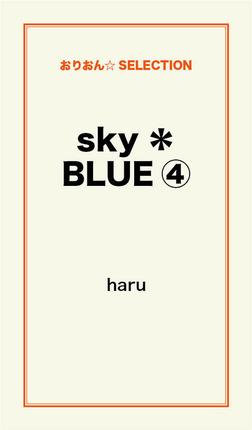 sky*BLUE(4)-電子書籍