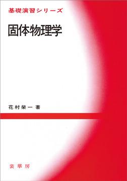 固体物理学-電子書籍