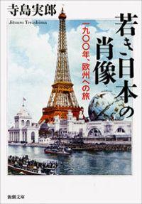 若き日本の肖像―一九〇〇年、欧州への旅―