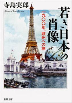 若き日本の肖像―一九〇〇年、欧州への旅―-電子書籍