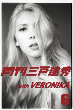 月刊三戸建秀vol.6 with VERONIKA-電子書籍