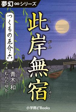 夢幻∞シリーズ つくもの厄介6 此岸無宿-電子書籍