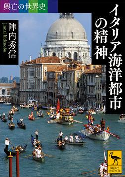 興亡の世界史 イタリア海洋都市の精神-電子書籍