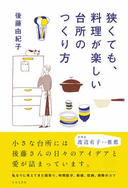狭くても、料理が楽しい台所のつくり方-電子書籍