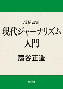 増補改訂 現代ジャーナリズム入門-電子書籍