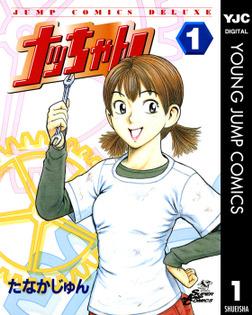 ナッちゃん 1-電子書籍