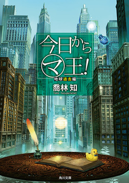 今日から(マ)王! 地球過去編 【電子特別版】-電子書籍