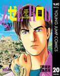 ゼロ THE MAN OF THE CREATION(ヤングジャンプコミックスDIGITAL)