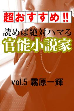【超おすすめ!!】読めば絶対ハマる官能小説家vol.5霧原一輝-電子書籍