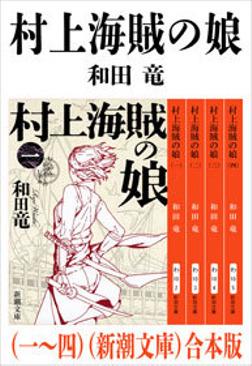 村上海賊の娘(一~四) 合本版-電子書籍