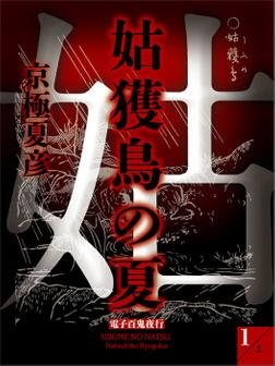 姑獲鳥の夏(1)【電子百鬼夜行】-電子書籍