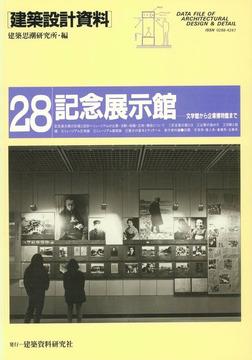 記念展示館-電子書籍