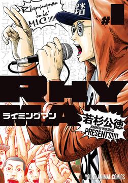 ライミングマン 1巻-電子書籍