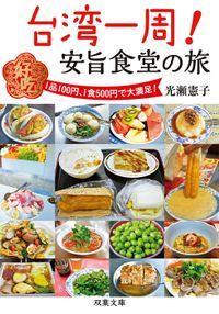 台湾一周! 安旨食堂の旅
