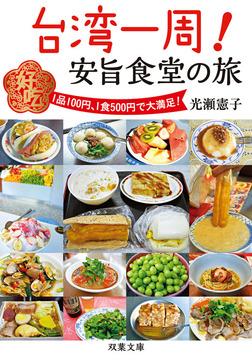 台湾一周! 安旨食堂の旅-電子書籍