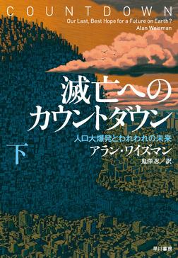 滅亡へのカウントダウン(下)-電子書籍