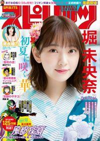 週刊ビッグコミックスピリッツ 2019年30号(2019年6月24日発売)