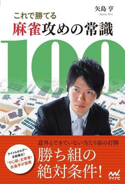 これで勝てる麻雀攻めの常識100-電子書籍