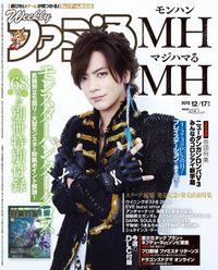 週刊ファミ通 2015年12月17日増刊号