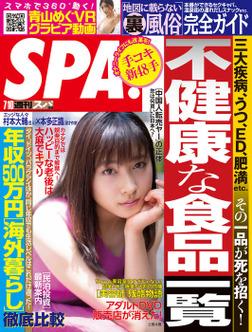 週刊SPA!(スパ)  2018年 7/10 号 [雑誌]-電子書籍