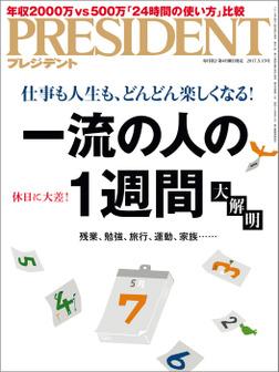 PRESIDENT 2017年5月15日号-電子書籍