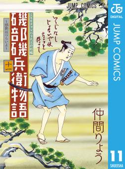 磯部磯兵衛物語~浮世はつらいよ~ 11-電子書籍